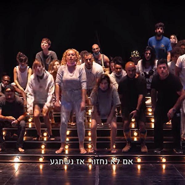 שבעה חודשים ללא קהל. שחקני הקאמרי בשיר המחאה