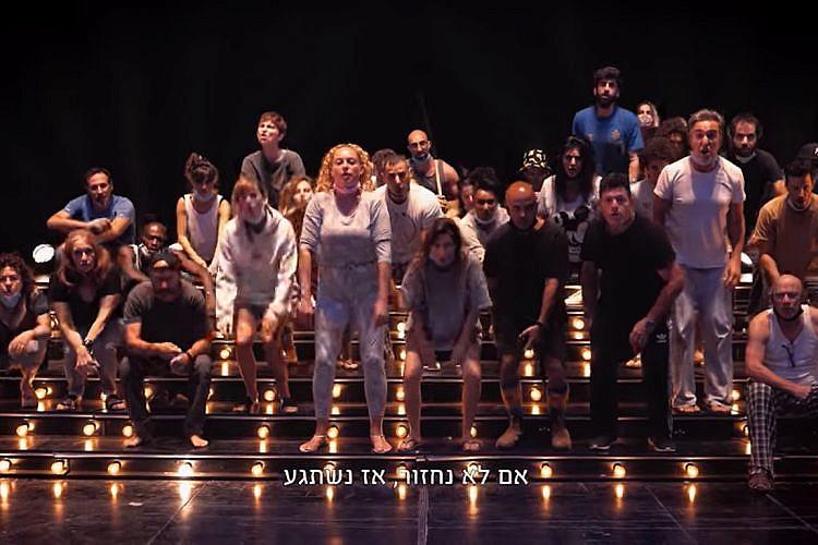 """שבעה חודשים ללא קהל. שחקני הקאמרי בשיר המחאה """"נשתגע"""" (צילום מסך: התיאטרון הקאמרי)"""