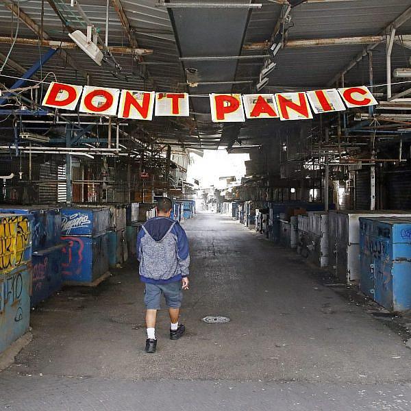 ביי ביי תל אביב. שוק הכרמל בימי הסגר (צילום: גטי אימג'ס)