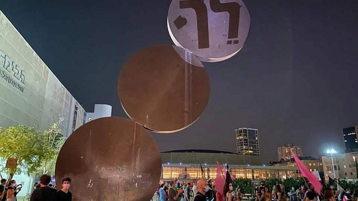 לך גם כן אתה והסגר שלך. הפגנה נגד נתניהו בכיכר הבימה, מוקדם יותר החודש