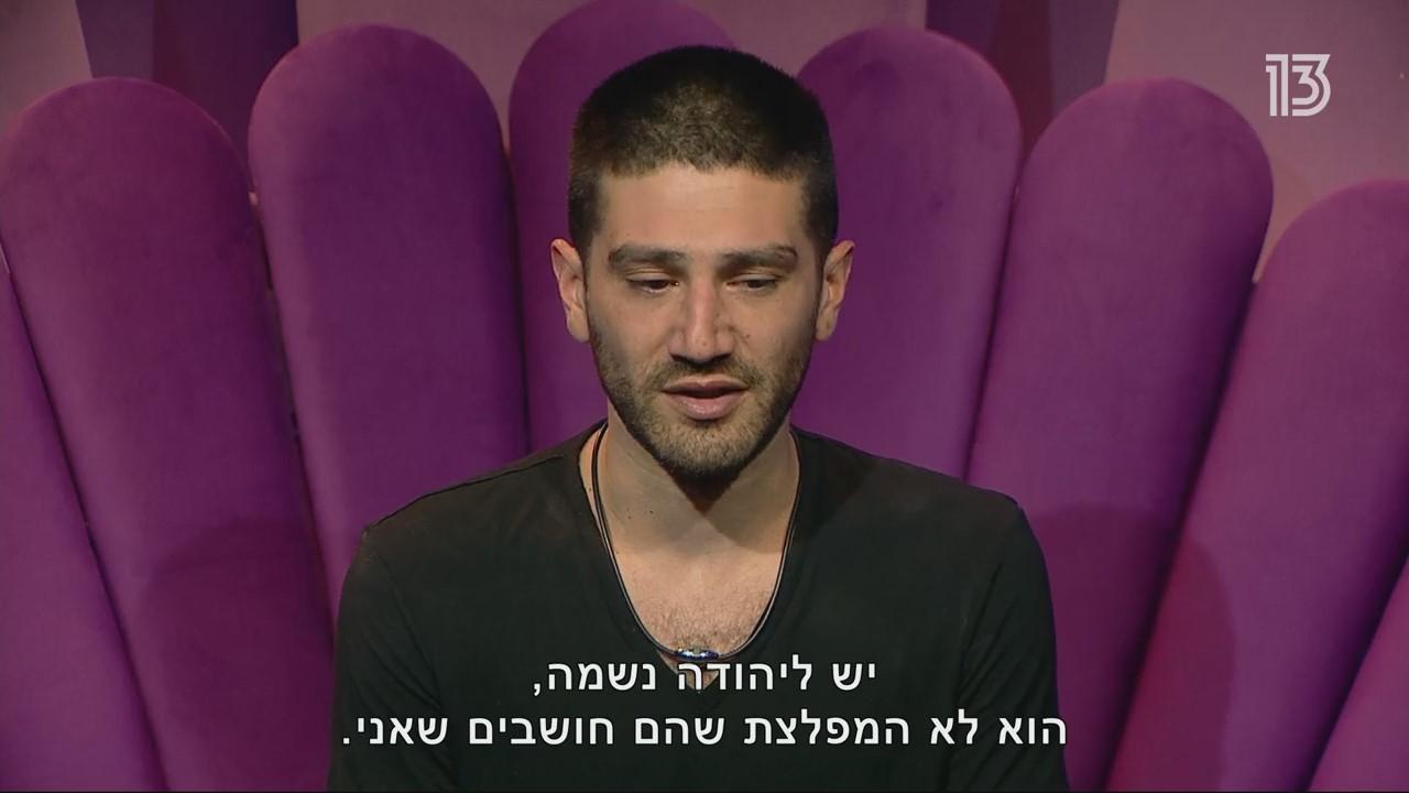"""זהבה תשיר לו שירים עצובים. יהודה ב""""האח הגדול"""" (צילום מסך: רשת 13)"""