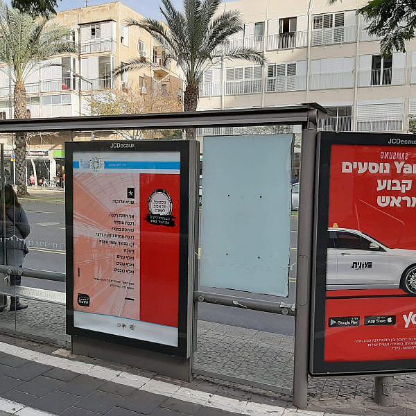 שירה על תחנות האוטובוס, מדרום ועד צפון העיר. צילום: עיריית תל אביב
