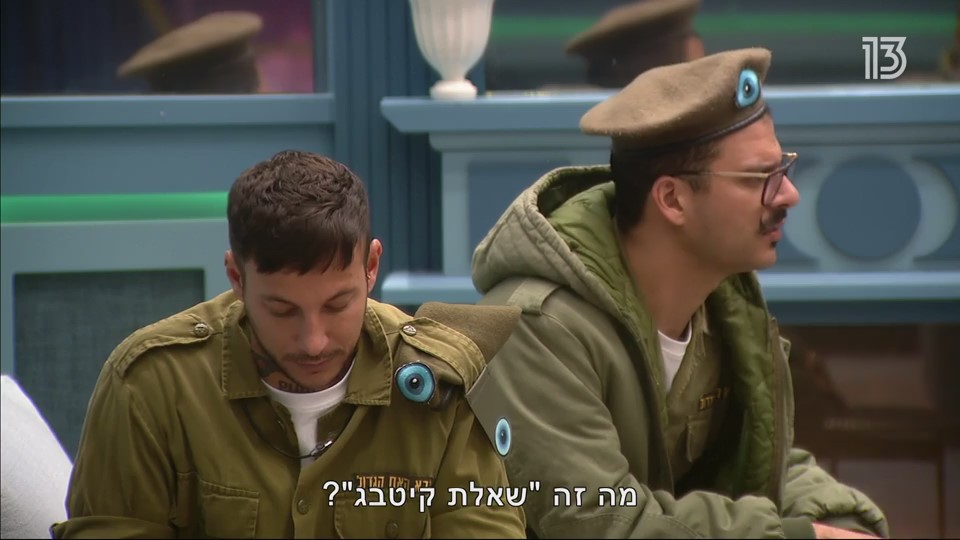 """הו, אנחנו כל כך שמחים ששאלת. """"האח הגדול"""" (צילום מסך: רשת 13)"""