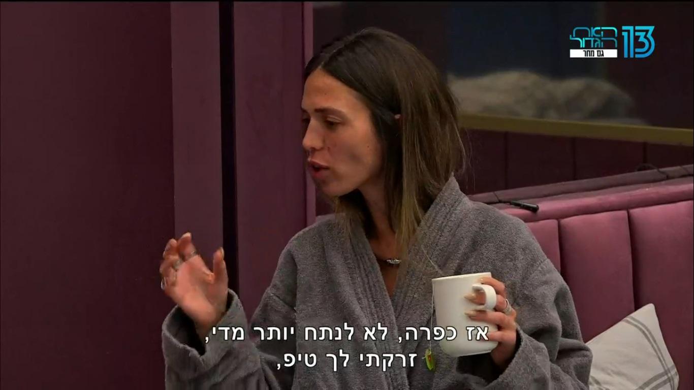 """מה זה היה? למי אכפת. נועה יונני מערבבת ליהודה את הראס. """"האח הגדול"""" (צילום מסך: רשת 13)"""