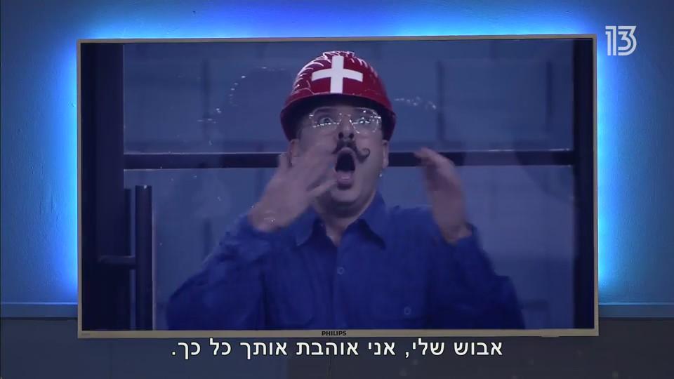 """מנרמל את כל הטעון נירמול. דרור, """"האח הגדול"""" (צילום מסך: רשת13)"""