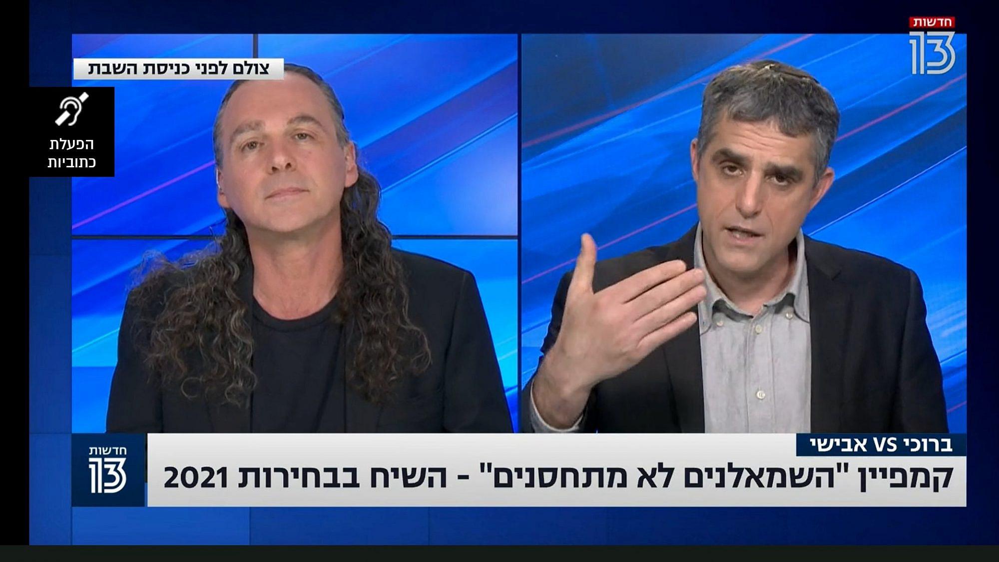מימין: עיתונאי; משמאל: לא ברור מה זה. ברוך קרא ואבישי בן חיים (צילום מסך: רשת 13)