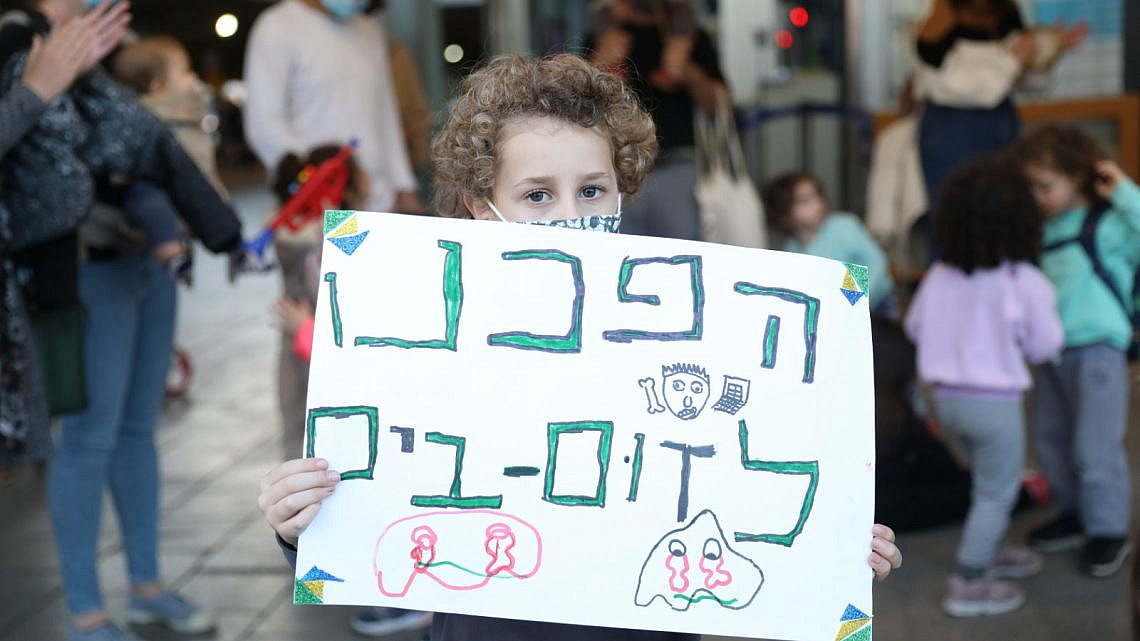 הורי וילדי רובע 6 מפגינים בכיכר רבין, השבוע  (צילום: דין אהרוני רולנד)