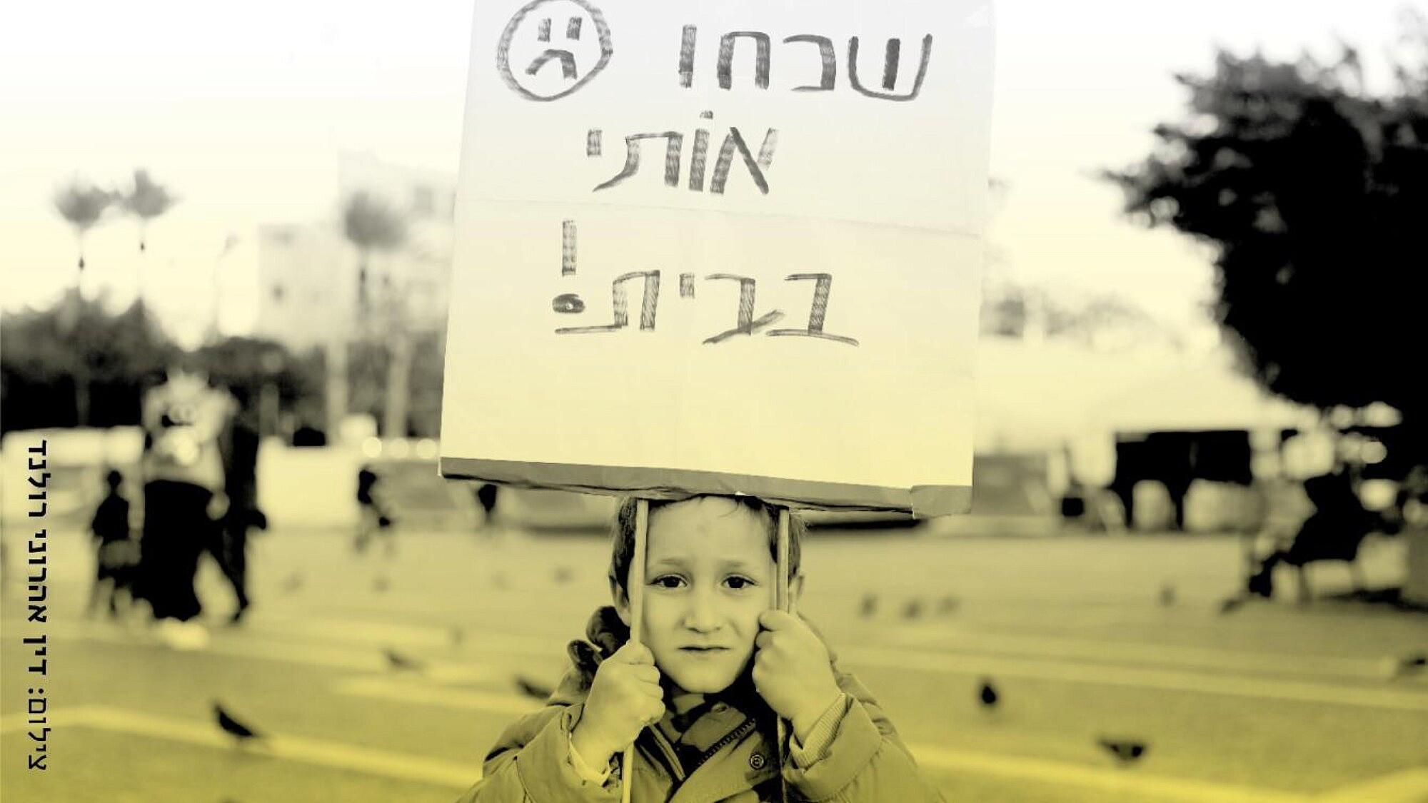 """בית הספר ע""""ש קניון TLV. ההפגנה המתוכננת ביום ראשון (צילום: דין אהרוני רולנד)"""