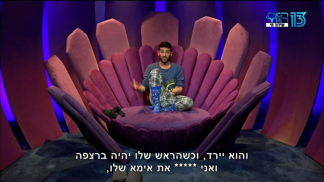 """נורא מאיימים, אתה ועוגיפלצת. יהודה נבעט הביתה, """"האח הגדול"""" (צילום מסך: רשת 13)"""