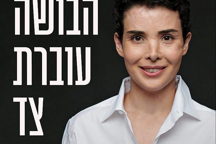 מתוך הקמפיין. צילום: גלעד קוולרצ׳יק