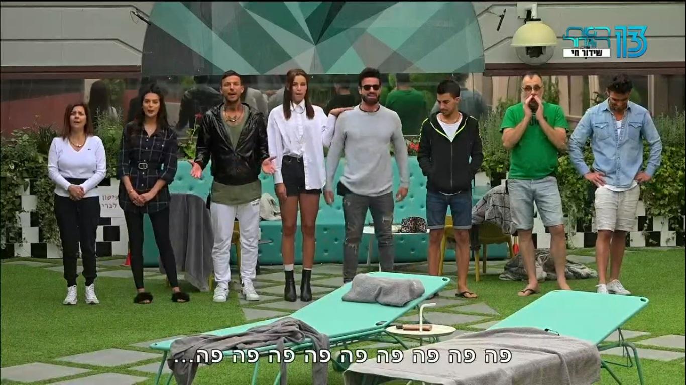 """רגע לפני הגמר, הפסקה נדרשת לצורך מעט כיף. """"האח הגדול"""" (צילום מסך: רשת 13)"""