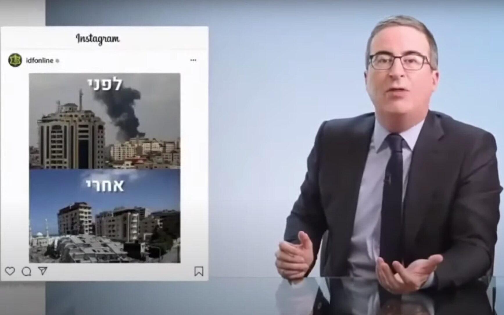 העולם הצליח לתרגם את שתי המילים האלה מעברית. ג'ון אוליבר מול כישלון ההסברה (צילום מסך: HBO)