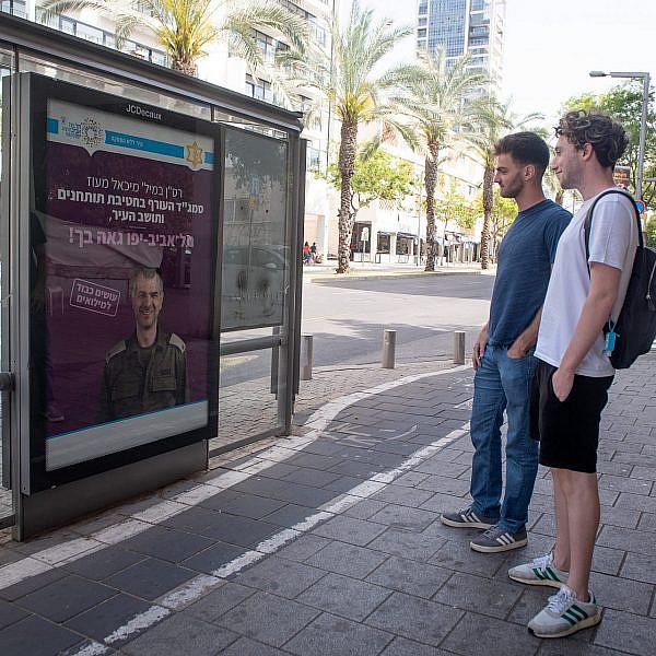 שוב מחזיקים בשיא הארצי. קמפיין הוקרה למילואימניקים של תל אביב (צילום: דוברות עיריית תל אביב-יפו)