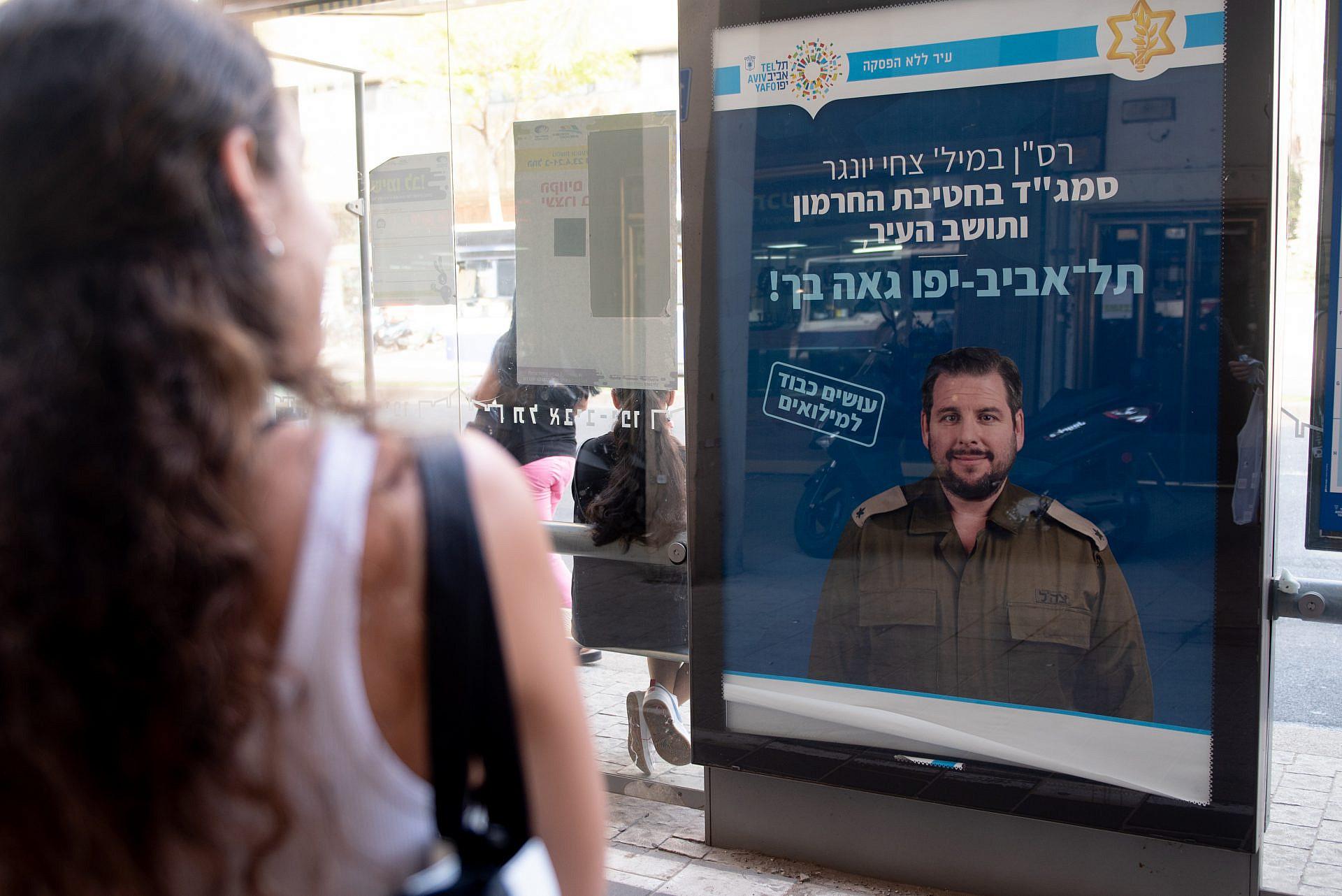 22 אחוז מילואימניקיות. קמפיין ההוקרה של העירייה למילואימניקים (צילום: דוברות עיריית תל אביב-יפו)