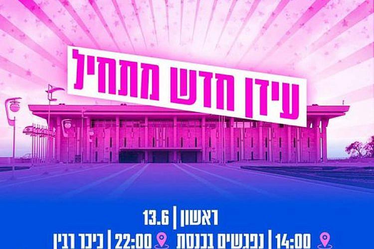 """מי צריך מזרקה, אנחנו כבר רטובים מבפנים (צילום: עמוד הפייסבוק """"קומי ישראל"""")"""