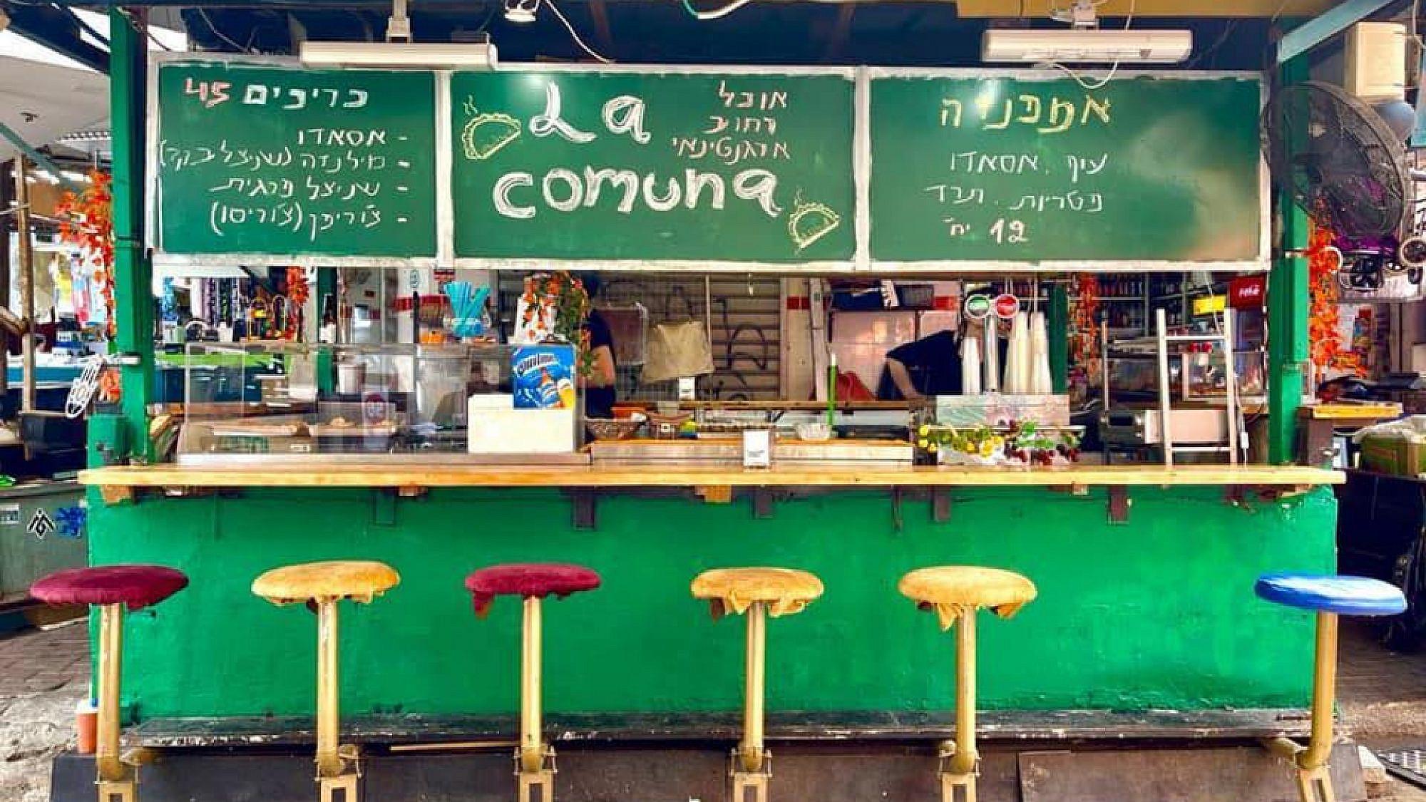 """לה קומונה בשוק הכרמל (צילום: מתוך עמוד הפייסבוק """"לה קומונה"""")"""