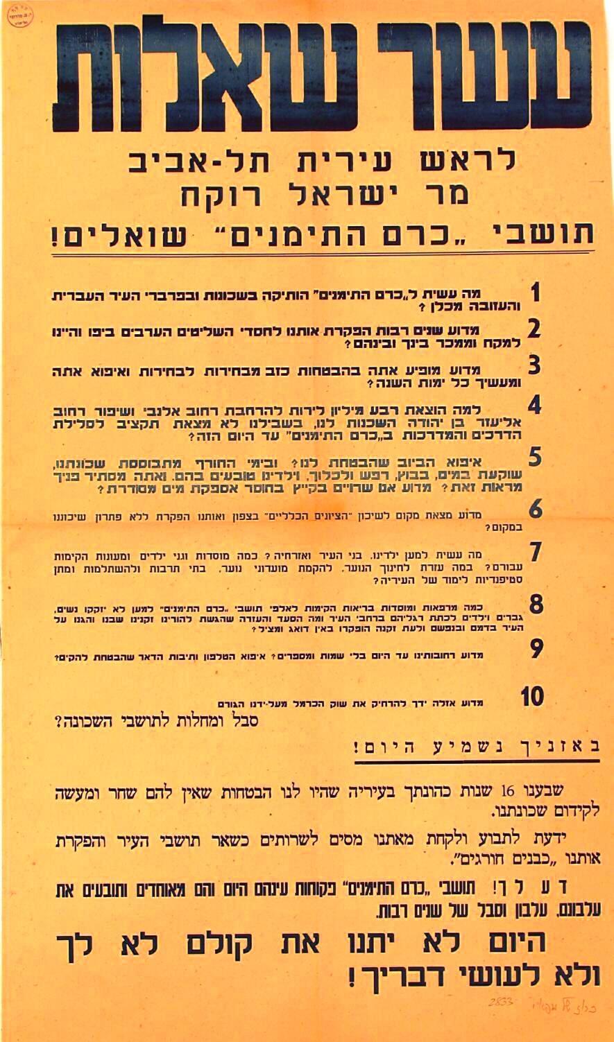 כרזת מחאה מ1952. מקור: הארכיון הציוני המרכזי