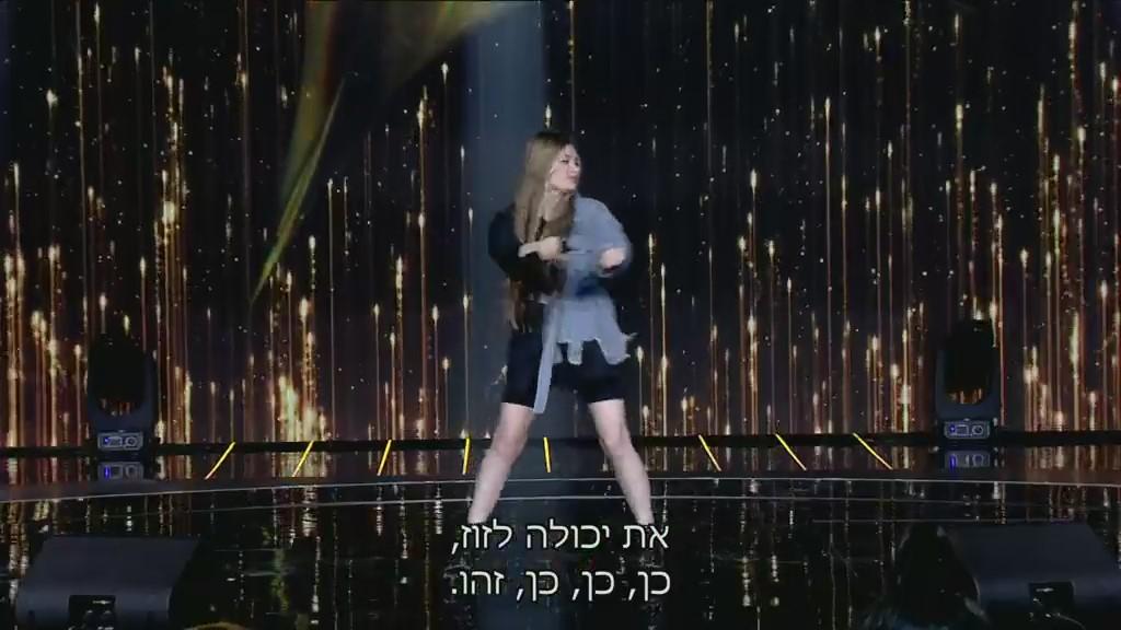 זה הזמן ללכלך על האירוויזיון. הכוכב הבא (צילום מסך: קשת 12)