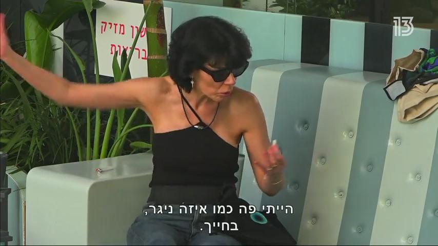 """בתפקיד הבלתי נסבלת של העונה. דנה רון ב""""האח הגדול"""" (צילום מסך: רשת 13)"""
