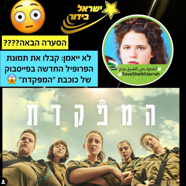 מתוך 'ישראל בידור'
