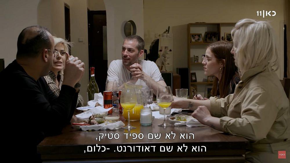 """""""בואו לאכול איתי"""" (צילום מסך: כאן 11)"""