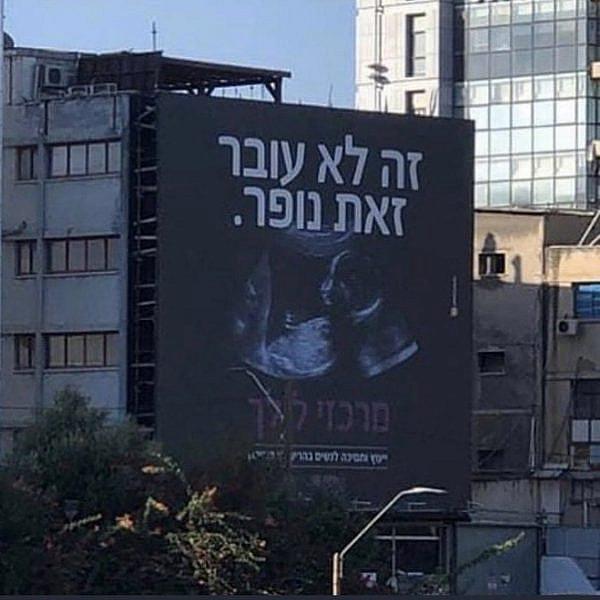 """בעולם טוב יותר יסרבו להשכיר את שלט החוצות הזה. הקמפיין של ארגון """"לילך"""" (צילום באדיבות """"כולן"""")"""