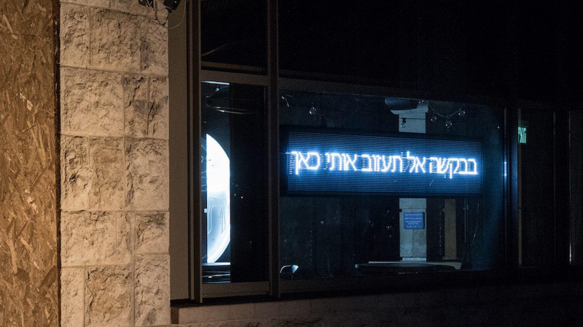 """יצירה של גיא זגורסקי מתוך """"רודפי מדרכות"""". צילום: רויטל טופיול"""
